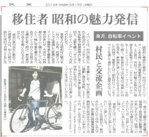 福島民友新聞でも報道