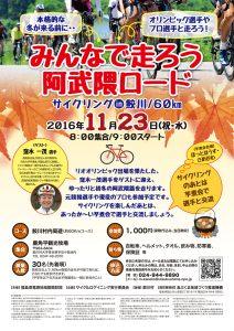 Samegawa cycling